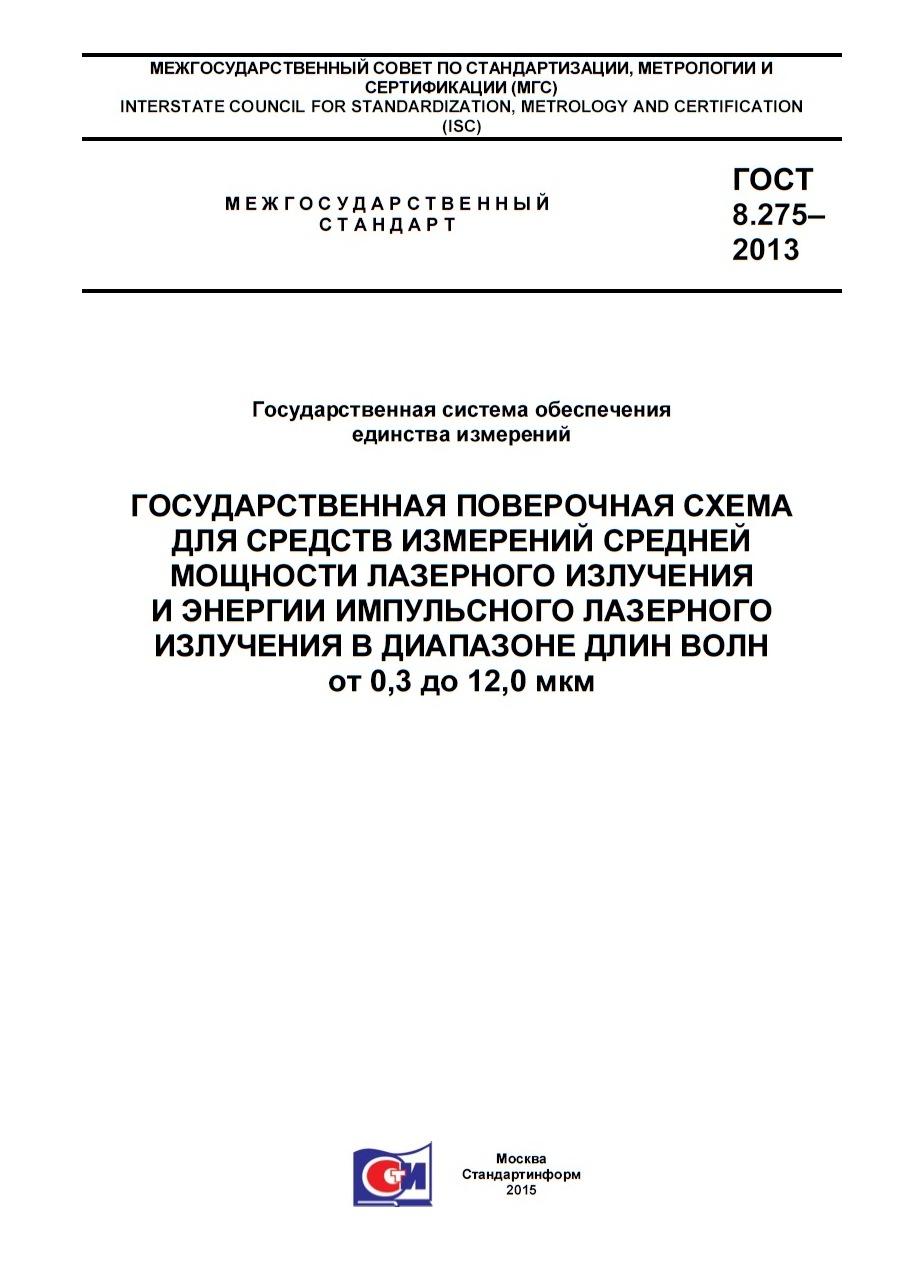 Гост государственная поверочная схема средств измерений частоты